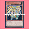 MACR-JP025 : Dozen Da'at Metatron, the True Draco Meksoldier / Dozen-meta-tron, the True Dragon Meksoldier (Ultimate Rare)