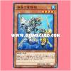LVP1-JP049 : Atlantean Dragoons / Dragon-Riding Squad of the Sea Emperor (Common)
