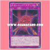 SPHR-JP026 : Red Cocoon / Scar-Red Cocoon (Common)