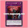 DBDS-JP011 : Vampire Domination (Super Rare)