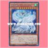 MACR-JP026 : Mariamne, the True Dracophoenix / Mariamne, the True Dragon Phoenix (Secret Rare)