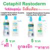 เซตสุดคุ้มหายาก 5+5 ขวด แถมฟรีอีก 1 ขวด Cetaphil RestoraDerm® Eczema Calming Body Moisturizer 5 ขวด และ ครีมอาบน้ำสูตรผิวแพ้ง่าย Cetaphil RestoraDerm® Body Wash 295 ml 5 ขวด แถมฟรีอีก 1 ขวด พิเศษมากๆ เซตสุดคุ้มหายาก 5+5 ขวด แถมฟรีอีก 1 ขวด Cetaphil Restor
