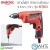 """สว่านไฟฟ้า ซ้ายขวาปรับรอบ 6.5mm (1/4"""") รุ่น MT653 ยี่ห้อ Maktec (JP) HIGH SPEED DRILL"""