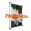กรอบรูปอะครีลิค ติดผนัง สีใส ขนาด 70x60ซม. (28x24 นิ้ว)