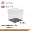 5x5x5cm. กล่องโชว์โมเดล ด้านเท่า (สินค้าสั่งผลิต 50 ชิ้นเท่านั้น)