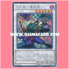 INOV-JP043 : Cardian - Inoshikacho (Secret Rare)