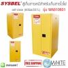 ตู้เก็บสารเคมีสำหรับเก็บสารไวไฟ Safety Cabinet|(self-close)Flammable Cabinet (60Gal/227L) รุ่น WA810601