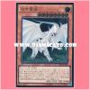 SHVI-JP018 : White Spirit Dragon (Ultimate Rare)
