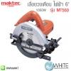 """เลื่อยวงเดือน ไฟฟ้า 6"""" 1050W รุ่น MT560 ยี่ห้อ Maktec (JP)"""