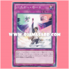 DE03-JP106 : Assault Mode Activate / Buster Mode (Common)