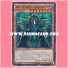 CPL1-JP010 : Guardian Dreadscythe / Guardian Deathscythe (Super Rare)