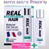 REAL HAIR NATURAL HAIR SERUM เซรั่มสำหรับปัญหาผมร่วงผมบาง ศีรษะล้าน REAL HAIR สมุนไพรเข้มข้น สำหรับปัญหาศีรษะล้านโดยเฉพาะ