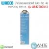 น้ำมันคอมเพรสเซอร์ PAG ISO 46 ขนาดบรรจุ 500 มล. รุ่น 8887200013 ยี่ห้อ WAECO จากประเทศเยอรมัน