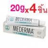 Mederma เจลลดรอยแผลเป็นอย่างดี จากเยอรมันนี 20 กรัม X 4ชิ้น ส่งฟรีEMS ราคาถูกสุดคุ้ม