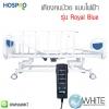 เตียงผู้ป่วย ปรับระดับด้วย Remote Control รุ่น ROYAL BLUE by HOSPRO (ROYAL BLUE) by WhiteMKT