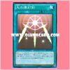 ST13-JPV13 : Swords of Revealing Light / Protective Seal Swords of Light (Super Rare)