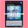 PP17-JP018 : Number 21: Frozen Lady Justice / Numbers 21: Frozen Lady Justice (Secret Rare)
