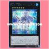 PP17-JP018 : Number 21: Frozen Lady Justice / Numbers 21: Frozen Lady Justice (Secret Rare)