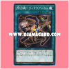 DBDS-JP034 : Brandish Mecha Widow Anchor (Super Rare)