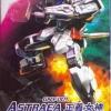 Astraea HG สีขาว