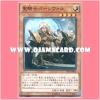 EP14-JP026 : Noble Knight Peredur (Common)