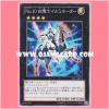 DP13-JP019 : Number 10: Illumiknight / Numbers 10: White-Light Knight - Illuminator (Common)