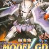 SD Rei Custom Blaze Zaku Phantomรหัส285