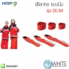 เฝือกคอแบบนิ่ม Hospro - ใช้ได้ทั้งเด็กและผู้ใหญ่ ทำจากโฟม EVA เบา ทนทาน รุ่น CC-04