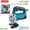 กรรไกรไฟฟ้า 3.2 มม.(10Ga) รุ่น JS3201 ยี่ห้อ Makita (JP) Metal Shear 710W