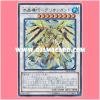 RATE-JP046 : Crystron Glyongandr (Ultra Rare)