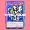 COTD-JP038 : Supreme King Servant Dragon Starving Venom / Supreme King Servant Dragon Starve Venom (Rare)