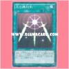 MB01-JP025 : Swords of Revealing Light / Protective Seal Swords of Light (Millennium Rare)