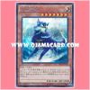 SECE-JP036 : Thunderclap Skywolf / Ookaminari (Secret Rare)