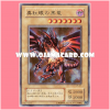 P5-01 : Red-Eyes B. Dragon / Red-Eyes Black Dragon (Ultra Rare) 90%