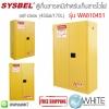 ตู้เก็บสารเคมีสำหรับเก็บสารไวไฟ Safety Cabinet|(self-close)Flammable Cabinet (45Gal/170L) รุ่น WA810451