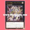 CROS-JP050 : Planetellarknight Ptolemaios / Tellarknight Ptolemaios (Ultimate Rare)