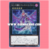 PP20-JP005 : Number 5: Doom Chimera Dragon / Numbers 5: Perishing-Gloom Dragon - Death Chimaera Dragon (Common)
