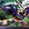 SD Gundam Exia R-II GD