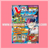 V Jump Duelist Set Special Issue (Guide Book)