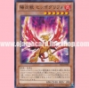 SD24-JP007 : Hazy Flame Hyppogrif (Common)