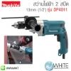 """สว่านไฟฟ้า 2 สปีด 13mm (1/2"""") รุ่น DP4011 ยี่ห้อ Makita (JP) 2-SPEED DRILL 720W"""
