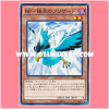 SPTR-JP036 : Blackwing - Blizzard the Far North / Black Feather - Blizzard of the North Pole (Common)
