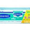 Medmaker Vitamin E เข้มข้น 5.5% 20 g วิตามินอีเข้มข้น