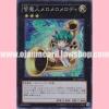 ST12-JP042 : Melomelody the Brass Djinn (Super Rare)