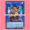 LVP1-JP006 : Gladiator Beast Dragacius / Gladial Beast Dragacius (Super Rare)