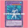 DE01-JP023 : Elemental HERO Aqua Neos (Rare)