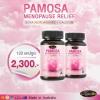 PMS PAMOSA 2 กระปุก