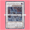 TSHD-JP040 : Black-Winged Dragon / Black-Feather Dragon (Ultimate Rare)