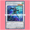 SHVI-JP050 : Hi-Speedroid Puzzle / High-Speedroid Sharp Sword Revolt Rip Zuru (Secret Rare)