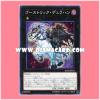 RC02-JP034 : Ghostrick Dullahan (Super Rare)